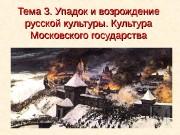 Презентация ИКР. 3. Упадок и возрождение русской культуры