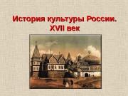 Презентация ИКР. 4. Культура России XVII века