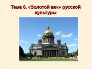 Презентация ИКР. 6. Культура России первой половины XIХ в.