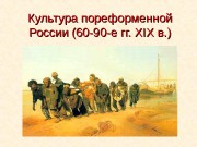 Презентация ИКР. 7. Культура России второй половины XIХ в.