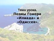 Презентация iliada-i-odisseya