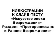 ИЛЛЮСТРАЦИИ К СЛАЙД-ТЕСТУ  «Искусство эпохи Возрождения»