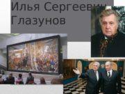 Илья Сергеевич Глазунов   «Вечная Россия» .