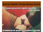 Ильнур Артём Тимур Артур Алмаз