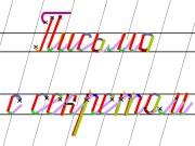 Презентация Илюхина В.А.Учимся писать