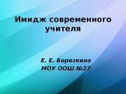 Презентация image