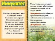 Иммунитет — способность организма защищать собственную целостность и