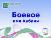 Боевое имя Кубани  ГОСТЕВ АЛЕКСАНДР ИВАНОВИЧ