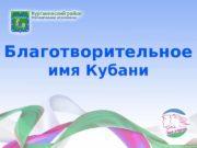 Трудовое имя Кубани  Черепова Анна Васильевна