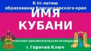 80 -К летию  образования Краснодарского края —