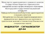 ИНДИКАТОР – СИГНАЛИЗАТОР ДП-64 Министерство здравоохранения и социального
