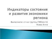 Презентация Индикаторы состояния и развития экономики региона