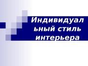 Презентация individual-nyiystil-inter-era