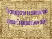 Західна цивілізація та господарський розвиток античних держав