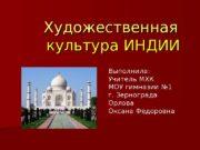 Художественная культура ИНДИИ Выполнила: Учитель МХК МОУ гимназии