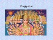 Индуизм  Что такое политеизм и супремотеизм?