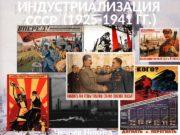 ИНДУСТРИАЛИЗАЦИЯ СССР (1925 -1941 ГГ. ) Чечнев Никита