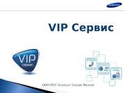 Презентация Инф-я о программе VIP сервис short