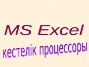 Презентация inf10-11 Excel