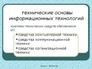 Лекция 4  АН Асанова 1 технические основы