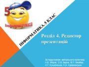 Інформатика. 5 клас За підручником авторського колективу Н.В.