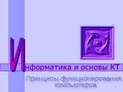 01  ПРИНЦИПЫ ФОН НЕЙМАНА Большинство современных ЭВМ