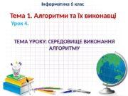 Тема 1. Алгоритми та їх виконавці ТЕМА УРОКУ: