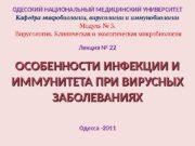 ОДЕССКИЙ НАЦИОНАЛЬНЫЙ МЕДИЦИНСКИЙ УНИВЕРСИТЕТ Кафедра микробиологии, вирусологии и