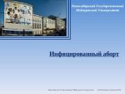 Презентация ИНФИЦИРОВАННЫЙ АБОРТ