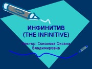 ИНФИНИТИВ (( THE INFINITIVE) Лектор: Соколова Оксана Владимировна