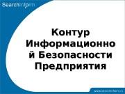 Презентация info security enterprise