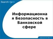 Презентация info security for bank