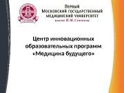 Центр инновационных образовательных программ  «Медицина будущего»