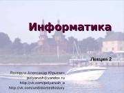 Информатика Поляруш Александр Юрьевич polyarush@yandex. ru http: //vk.