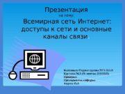 Презентация на тему:  Всемирная сеть Интернет: