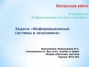Презентация inform 1