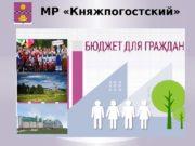 МР «Княжпогостский»   «Бюджет для граждан»