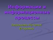 Презентация informacii i informacionnye processy