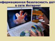 Информационная безопасность детей в сети Интернет  По