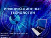 ИНФОРМАЦИОННЫЕ ТЕХНОЛОГИИ Выполнили: студенты группы 15 -Си. М