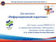 Кафедра финансов и организации бюджетного процесса Дисциплина