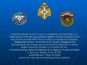 Отделом надзорной деятельности и профилактической работы по Ордынскому