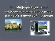 Презентация informaciya v zhivoy i nezhivoy prirode