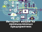 Интернет вещей на промышленных предприятиях01 0 B 05