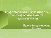 Информационные технологии в профессиональной деятельности Ирина Владимировна Кизина