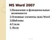 Презентация Информатика Л3 word excel