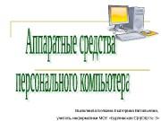 Презентация Информатика теория. 1 История ВТ и уст-во ПК. Устройство ПК. apparatnye sredstva pk