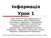 Презентация information new