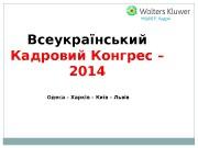 Презентация information viskozob ato