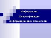 Презентация informatsia i inf protsessy